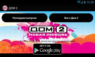 Дом 2 приложение знакомства мобильное