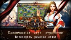Empire: Battle Heroes