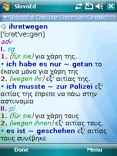 German Talking SlovoEd Deluxe German-Greek & Greek-German dictionary for Windows Mobile