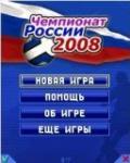 Футбольный Менеджер: Чемпионат России 2008