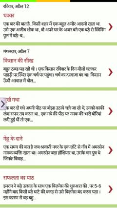 Hindi Stories 3