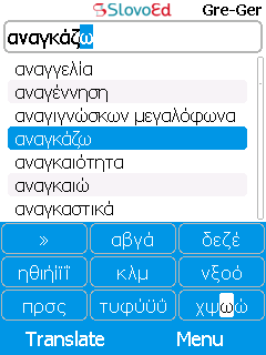 SlovoEd Compact German-Greek & Greek-German dictionary for mobiles