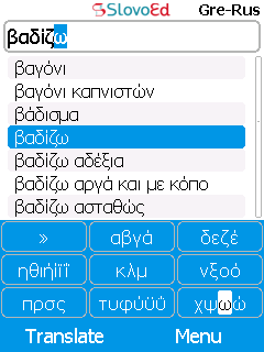 SlovoEd Compact Greek-Russian & Russian-Greek dictionary for mobile phones