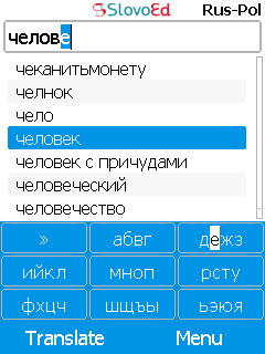 SlovoEd Compact Polish-Russian & Russian-Polish dictionary for mobiles