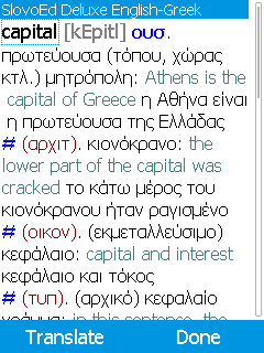 SlovoEd Deluxe English-Greek & Greek-English dictionary for mobiles