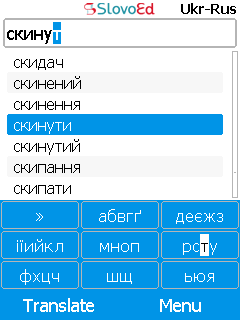 SlovoEd Compact Russian-Ukrainian & Ukrainian-Russian dictionary for mobiles