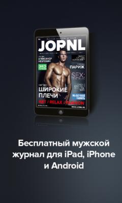 Мужской журнал JORNL
