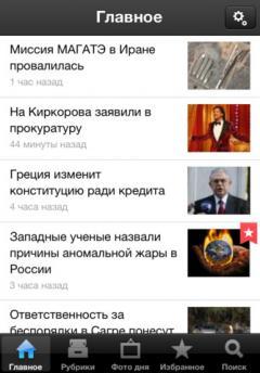 Рамблер-Новости