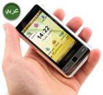 Arabic for Samsung Omnia  Sunnysoft InterWrite Pro