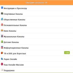 Online TV Rus