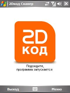 2Dкод Сканер