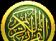 القرآن الكريم_Holly Quran