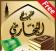 Hadith Al Bukhari (Arabic)