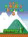Super Mario bros.: Dreams blur 3