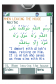 Prophet (saw)'s Duas for Mobiles