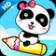 Panda Painting Brush -Korean version