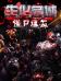 Biochemical siege: Zombie outbreak