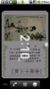 Live Wallpaper Ancient China