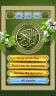 Quran HD (BlackBerry)