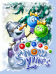Snow Lines (Palm OS)