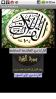 Sourat Al-Bakara