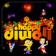 Diwali Crackers Live Wallpaper