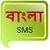 Bangla_SMS