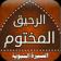 Ar-Raheeq Al-Makhtum