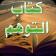 Kitab-Ul-Touham
