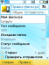 Magic Message Manager Pro UIQ3