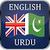 English-URDU
