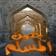 Hisn Al Muslim