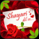 Shayari Dil Se
