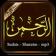 Surah Rahman Mp3