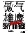 SkyForce Reloaded