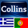 Collins Mini Gem Greek-Portuguese & Portuguese-Greek Dictionary (Android)