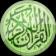quran *