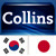 Collins Mini Gem Korean-Japanese & Japanese-Korean Dictionary (Android)