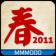CHUN 2011 - Chinese New Year