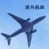 China Flight Information