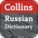 Collins Russian Dictionary for BlackBerry
