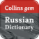 Collins Gem Russian Dictionary for BlackBerry