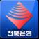 전북M뱅크