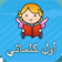 My First Words in Arabic FREE أول كلماتي