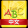 Chinese Baby Easy ABC