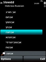 SlovoEd Compact Hebrew-Russian & Russian-Hebrew dictionary for S60