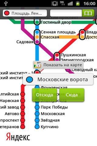 Яндекс.Метро - программа для планирования поездок в метрополитене (Android).  В приложении доступны схемы метро...