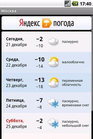 Погода соляная тайшетский район