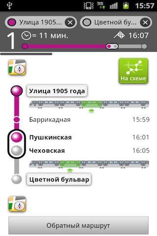 В версии Яндекс.Метро для Android доступны схемы Москвы, Санкт-Петербурга, Минска, Киева и Харькова.