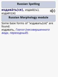 Talking Russian Spelling Dictionary for Android